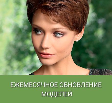 купить парик в новосибирске